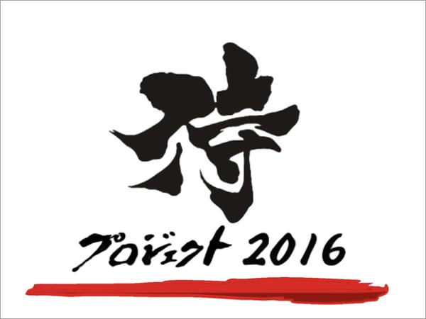 侍プロジェクト2016 大塚順一さん